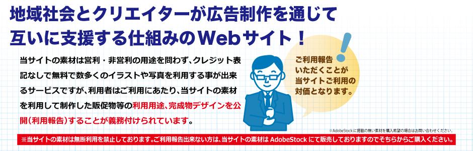 無料イラスト素材、写真素材と広告デザイン集を公開 | Win-Win Web素材集