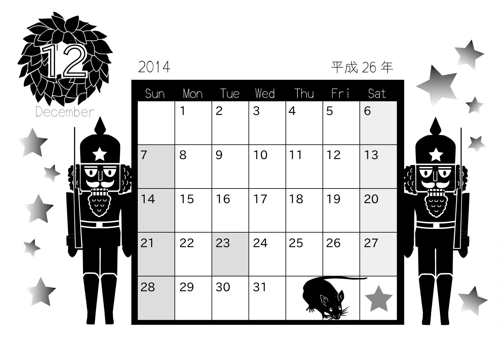 カレンダー 月のカレンダー2014 : 12月のカレンダー(2014年) D-001036 ...